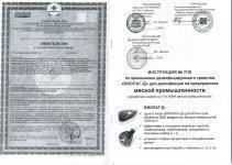 Скачать Инструкцию №7/10 для дезинфекции на предприятиях мясной промышленности