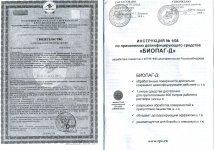 Скачать Инструкцию №1/08 по применению дезинфицирующего средства БИОПАГ-Д