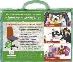 Массажный коврик для сидения «Таежный целитель»