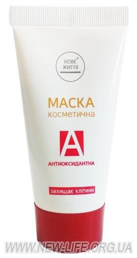 Маска для ухода за кожей лица и шеи «Антиоксидантная»